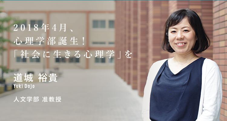 神戸 学院 大学 心理 学部
