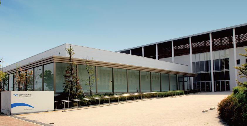 大学 神戸 学院