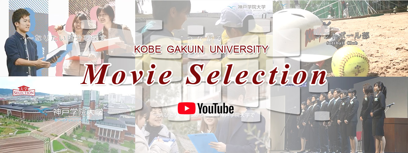 KOBE GAKUIN UNIVERSITY  Movie Selection  ムービー・セレクション